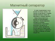 Электромагнитный сепаратор принцип работы